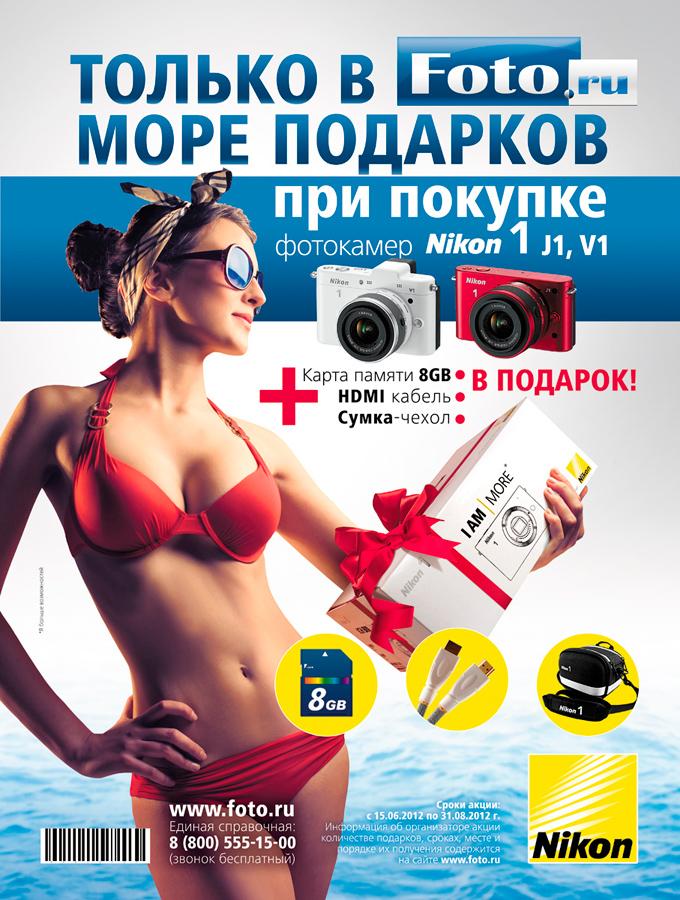 FOTO_RU_NIKON_1_CAMPAIGN_Moscow_BIG