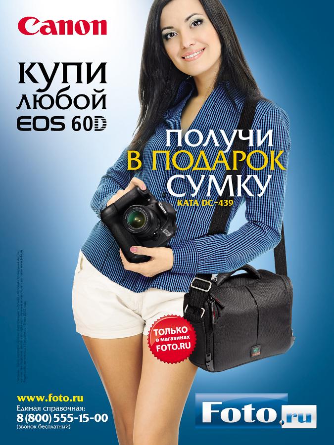 04042012_259_FOTO_RU_EOS_60D_KATA_DC439_300x400