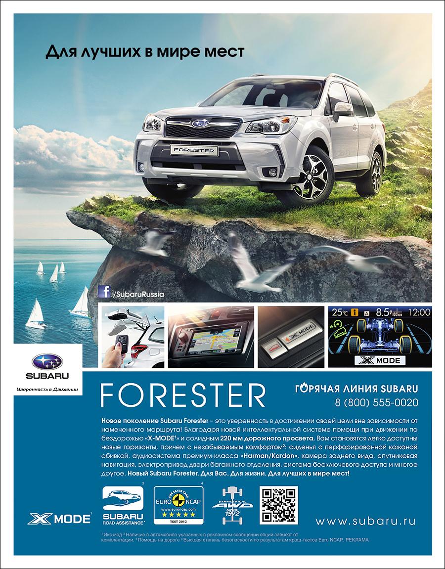 Реклама для прессы SUBARU FORESTER 2013MY