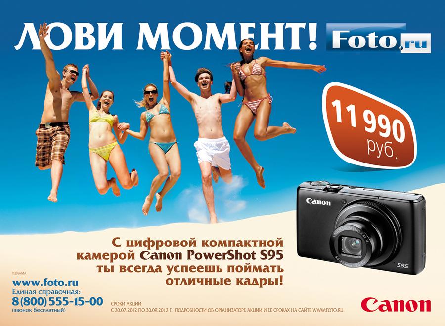FOTO_RU_CANON_S95_OOH_Cityboard_Moscow_BIG