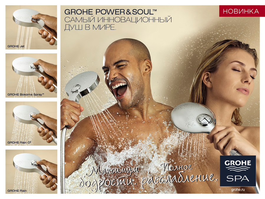 GROHE_POWER&SOUL_800x600_BIG