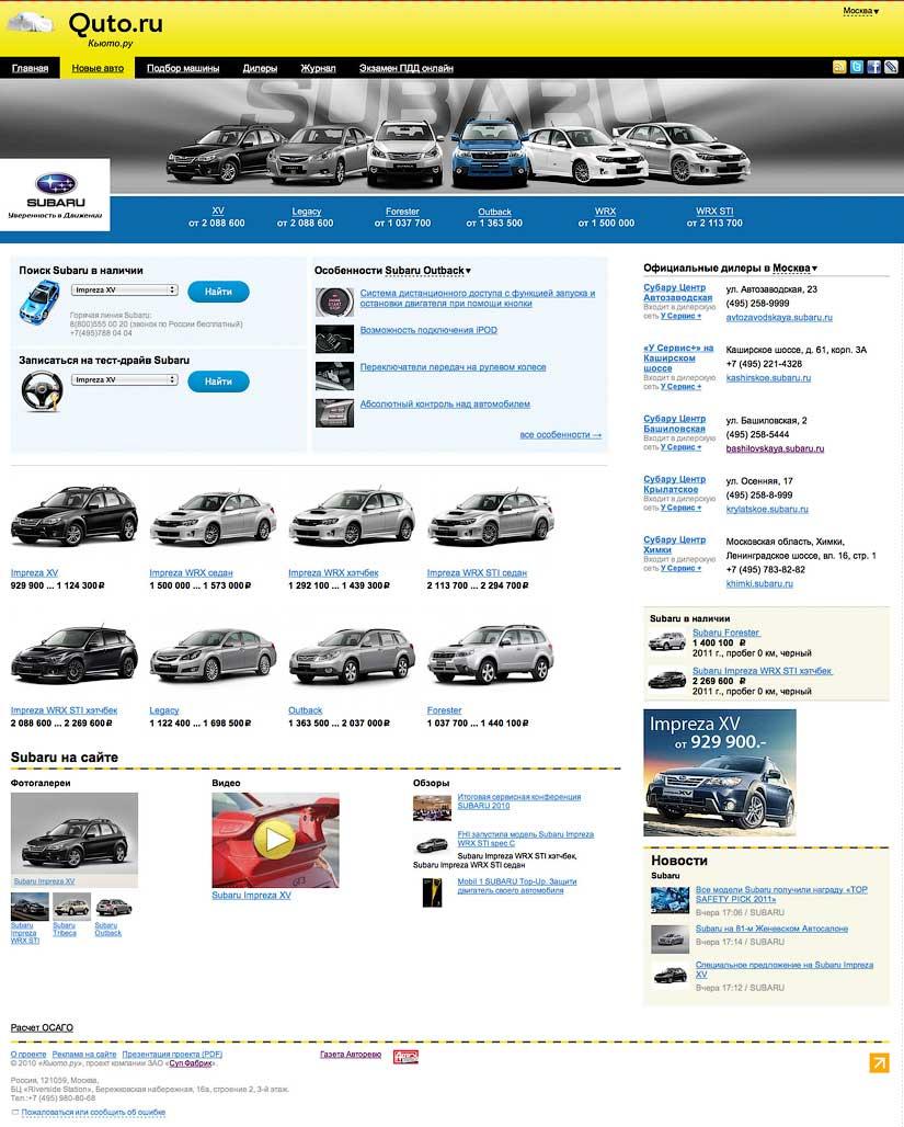 Subaru special project
