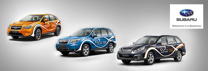Брендирование автомобилей Subaru
