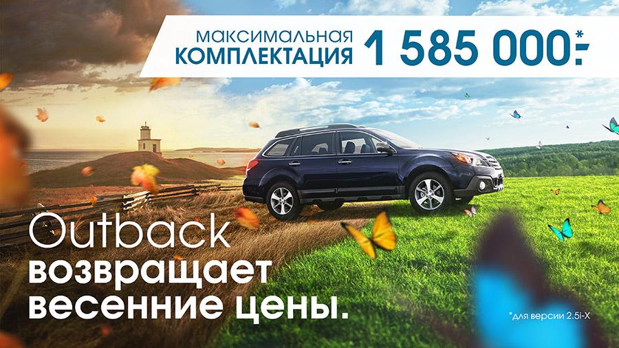 Постер Subaru Outback Возвращает Весенние Цены