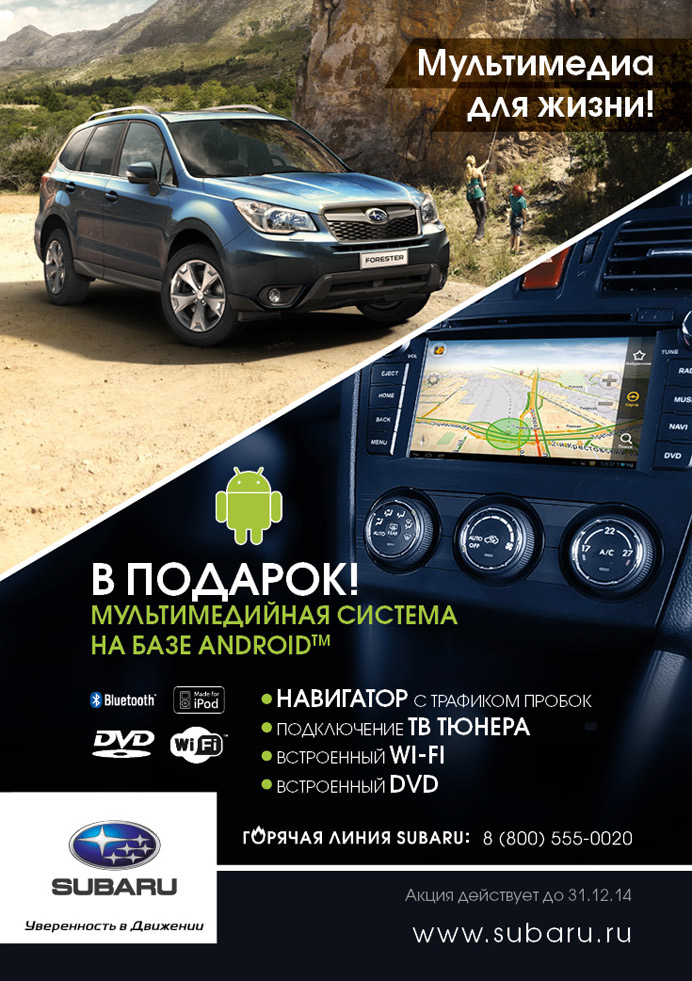 Реклама Subaru Forester Multimedia