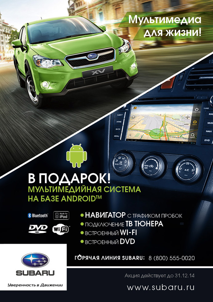 Реклама Subaru XV Multimedia