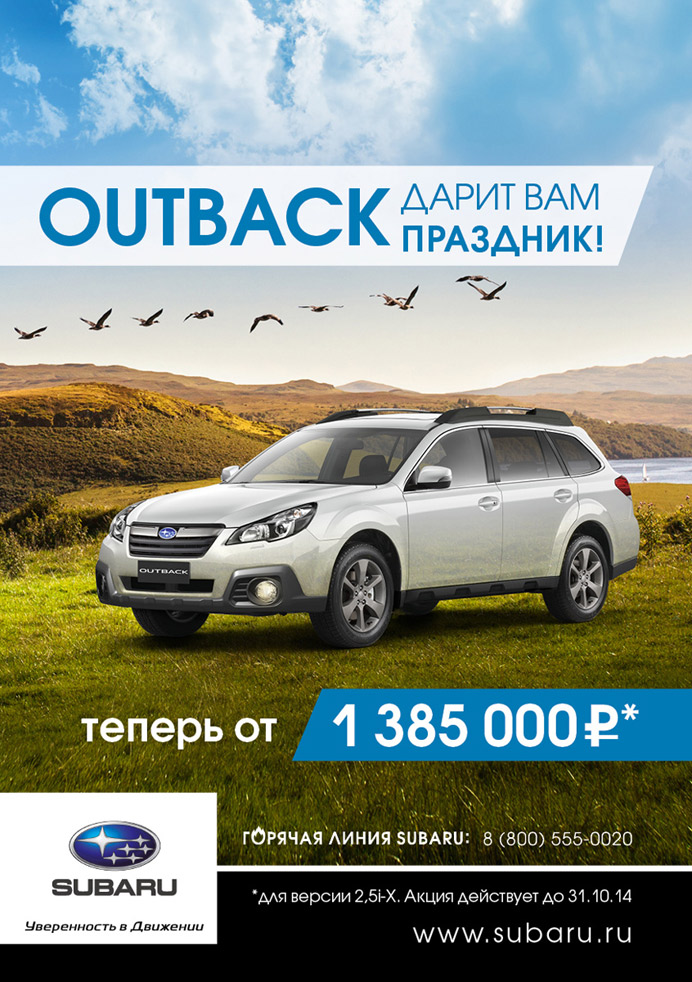 Реклама Subaru Outback