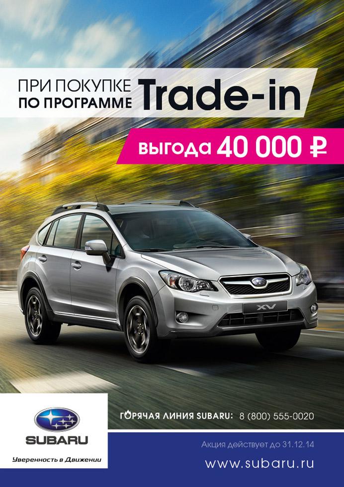 Реклама Subaru XV