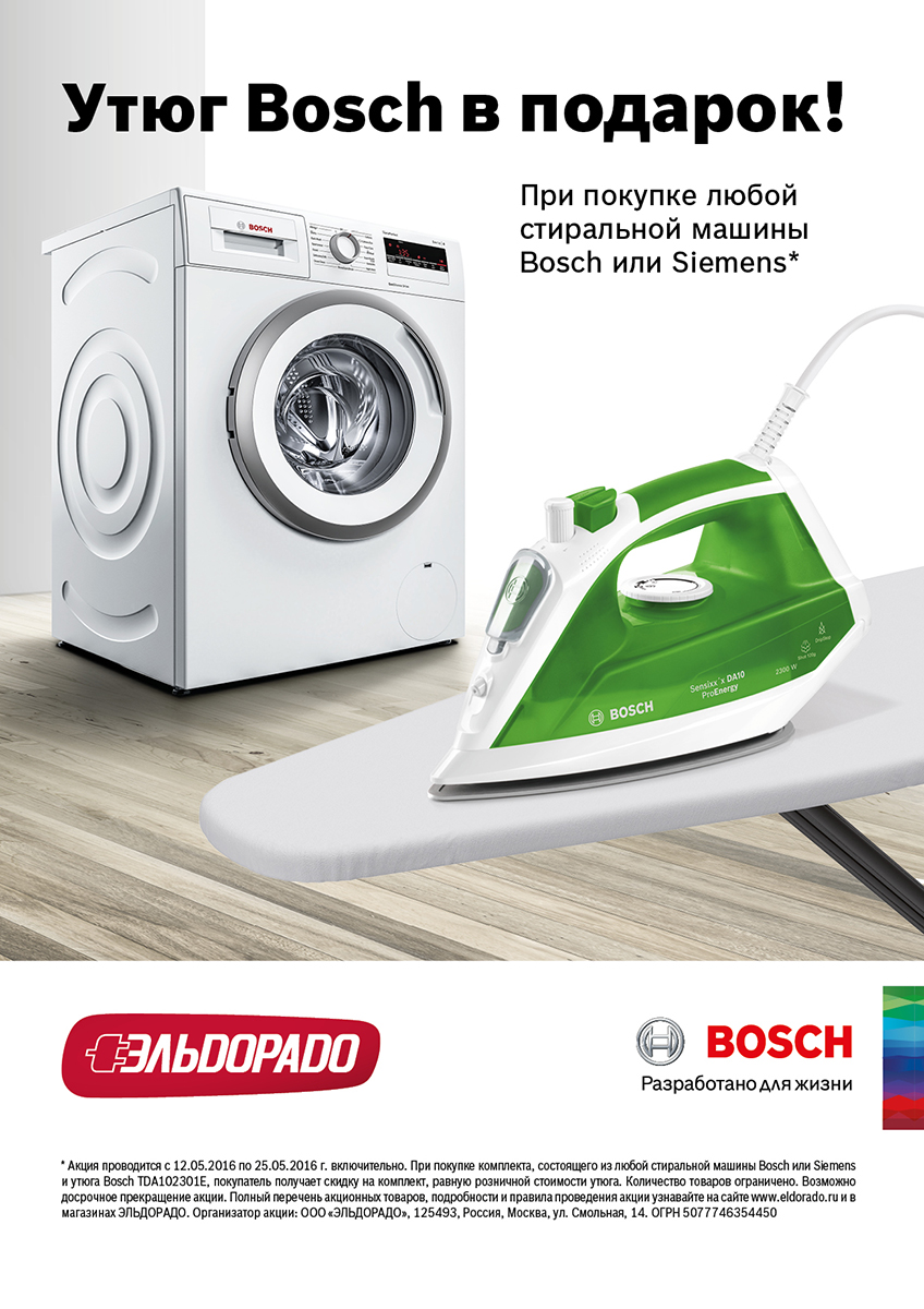 536_2016_bosch_buy_washer_iron_gift_a4