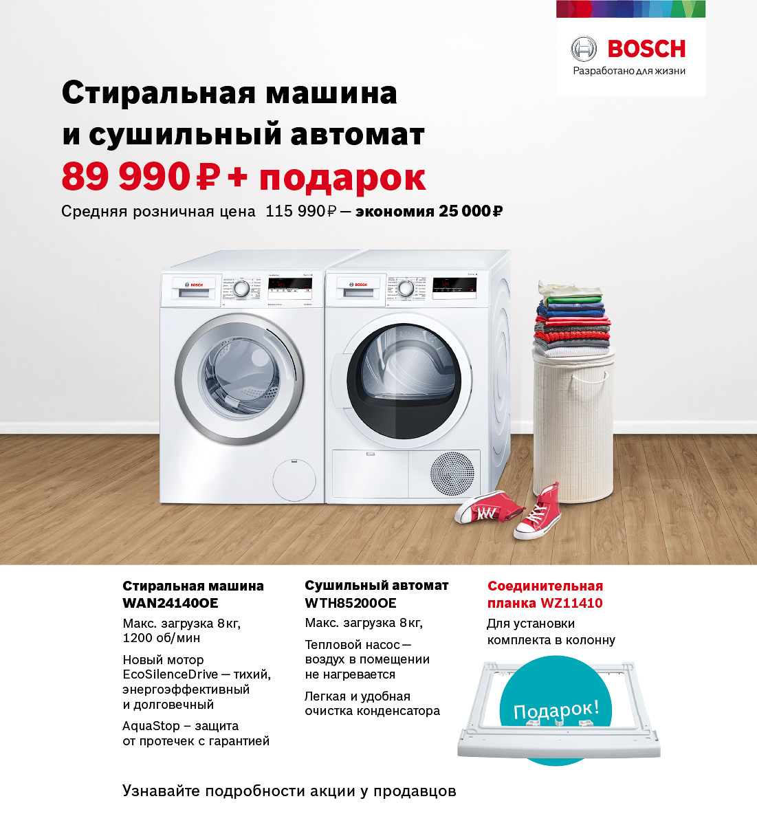 561_2016_bosch_action_wash_dry_web_ulmart_240x400